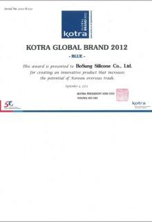 KOTRA 글로벌브랜드 2012