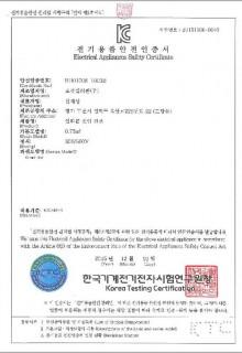 KC 전기용품안전인증서