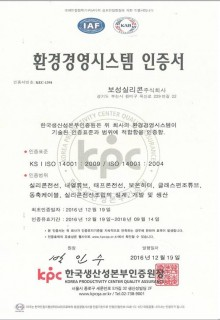 ISO14001(KOR)
