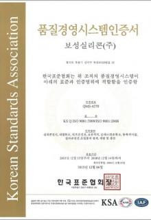 ISO9001(KOR)
