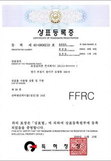 상표등록(FFRC)